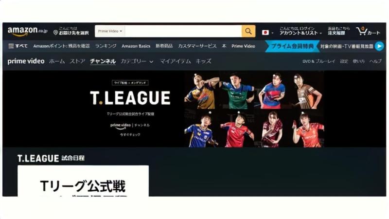 TリーグTVチャンネルトップページ